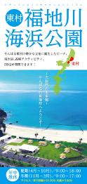 東村福地川海浜公園